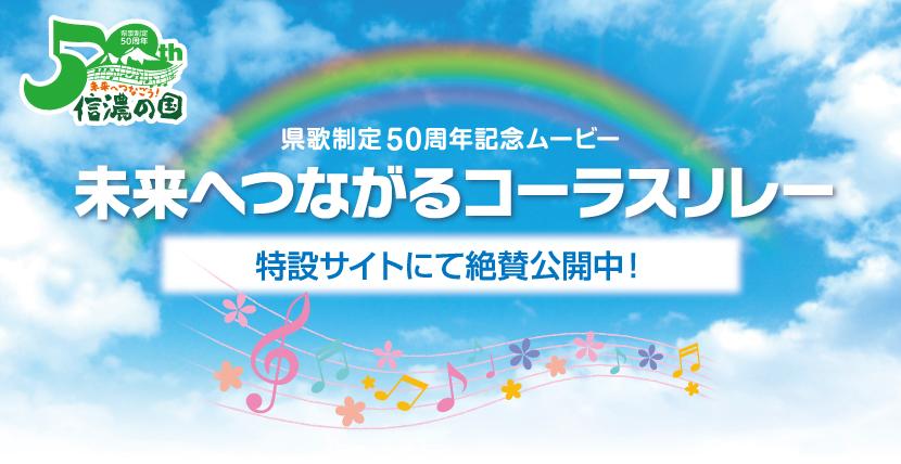 信濃の国 県歌制定50周年キャンペーン